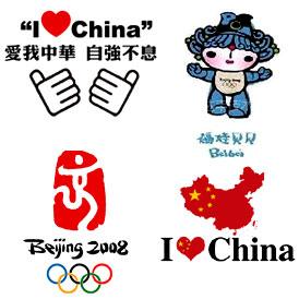 i-love-china.jpg